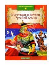 Картинка к книге Круг детского чтения - Богатыри и витязи Русской земли