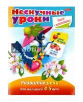 Картинка к книге Марина Султанова - Нескучные уроки. Развитие речи для детей 4-5 лет