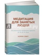Картинка к книге Корин Свит - Медитация для занятых людей. Восстановление внутренней гармонии где бы вы ни были