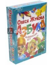 Картинка к книге Станиславовна Олеся Жукова - Азбука развивающих игр. 25 игр в одной коробке