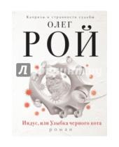 Картинка к книге Юрьевич Олег Рой - Индус, или Улыбка черного кота
