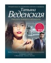 Картинка к книге Евгеньевна Татьяна Веденская - Рыцарь нашего времени
