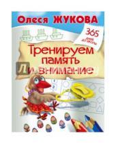 Картинка к книге Станиславовна Олеся Жукова - Тренируем память и внимание