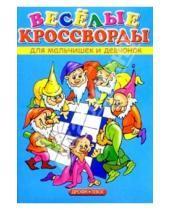 Картинка к книге Дрофа - Веселые кроссворды для мальчишек и девчонок. Выпуск 8