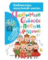 Картинка к книге Библиотека начальной школы - Любимые стихи и песни о Родине