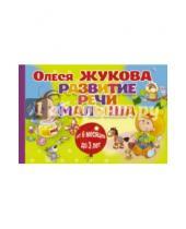 Картинка к книге Станиславовна Олеся Жукова - Развитие речи малыша