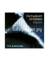 Картинка к книге Л. Э. Джеймс - Пятьдесят оттенков серого (2CDmp3)