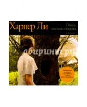 Картинка к книге Харпер Ли - Пойди поставь сторожа (CDmp3)