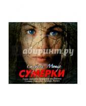 Картинка к книге Стефани Майер - Сумерки (CDmp3)