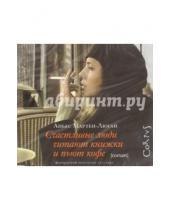 Картинка к книге Аньес Мартен-Люган - Счастливые люди читают книжки и пьют кофе (CDmp3)