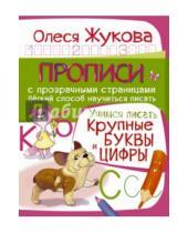 Картинка к книге Станиславовна Олеся Жукова - Учимся писать. Крупные буквы и цифры