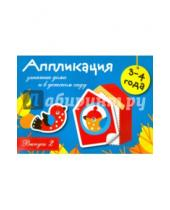 Картинка к книге Л. Маврина - Аппликация. Занятия дома и в детском саду. Выпуск 2