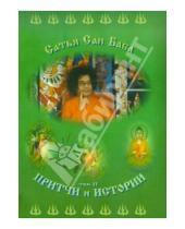 Картинка к книге Баба Саи - Чинна катха (Истории и притчи) - 2 том