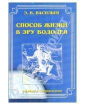 Картинка к книге В. Э. Васильев - Способ жизни в эру Водолея