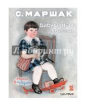 Картинка к книге Яковлевич Самуил Маршак - Бабушкины книжки