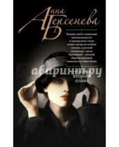 Картинка к книге Анна Берсенева - Героиня второго плана