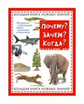 Картинка к книге Атласы и энциклопедии - Почему? Зачем? Когда? Большая книга нужных знаний