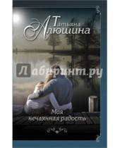 Картинка к книге Александровна Татьяна Алюшина - Моя нечаянная радость
