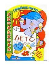 Картинка к книге Стрекоза - Лето. Для детей 3-4 лет
