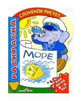 Картинка к книге Стрекоза - Море. Для детей 3-4 лет