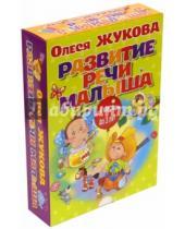 Картинка к книге Станиславовна Олеся Жукова - Развитие речи малыша. Книга + карточки