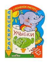 Картинка к книге Стрекоза - Улыбки. Для детей 3-4 лет
