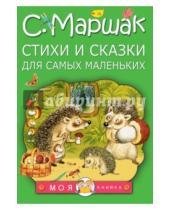 Картинка к книге Яковлевич Самуил Маршак - Стихи и сказки для самых маленьких