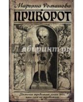 Картинка к книге Марьяна Романова - Приворот