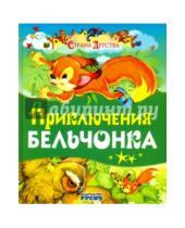 Картинка к книге Николаевна Елена Агинская - Приключения бельчонка
