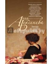 Картинка к книге Анна Берсенева - Звезда по имени Эстер