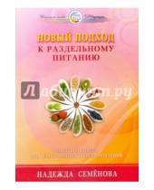 Картинка к книге Алексеевна Надежда Семенова - Новый подход к раздельному питанию. Рецепты и советы для оздоровления и выздоровления