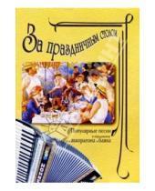 Картинка к книге Ноты - За праздничным столом: Популярные песни в переложении для аккордеона и баяна. Выпуск 1