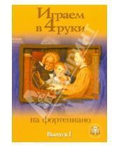 Картинка к книге Ноты - Играем в четыре руки на фортепиано. Выпуск 1