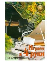 Картинка к книге Ноты - Играем в 4 руки на фортепиано. Выпуск 2