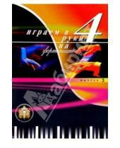 Картинка к книге Ноты - Играем в 4 руки на фортепиано. Выпуск 3