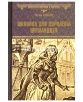 Картинка к книге Тереза Бреслин - Шпионка для королевы шотландцев