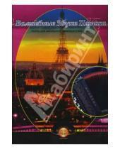 Картинка к книге Ноты - Волшебные звуки Парижа. Концертные пьесы для аккордеона (баяна) в стиле мюзет