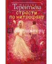 Картинка к книге Михайловна Наталия Терентьева - Страсти по Митрофану