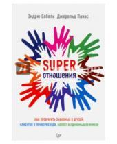 Картинка к книге Джерольд Панас Эндрю, Собель - SUPER отношения. Как превратить знакомых в друзей, клиентов в приверженцев, коллег в единомышленник.