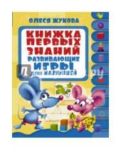 Картинка к книге Станиславовна Олеся Жукова - Книжка первых знаний. Развивающие игры для малышей