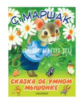 Картинка к книге Яковлевич Самуил Маршак - Сказка об умном мышонке
