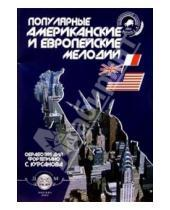 Картинка к книге Ноты - Популяр. америк. и европ. мелодии. Тетр. 2