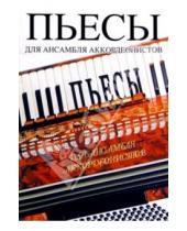 Картинка к книге Ноты - Пьесы для ансамбля аккордеонистов. Учебное пособие