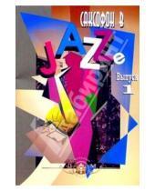 Картинка к книге Ноты - Саксофон в джазе: Учебное пособие. Выпуск 1