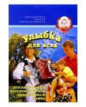 Картинка к книге Ноты - Улыбка для всех. Детские песни в переложении для аккордеона и баяна