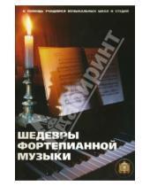 Картинка к книге Ноты - Шедевры фортепианной музыки