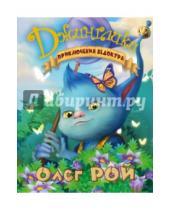 Картинка к книге Юрьевич Олег Рой - Приключения Бедокура