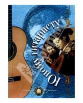 Картинка к книге Ноты - Юному гитаристу. Учебно-методическое пособие