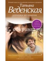Картинка к книге Евгеньевна Татьяна Веденская - Девушка без имени