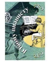 Картинка к книге Ноты - Юному пианисту: Учебно-методическое пособие. Хрестоматия